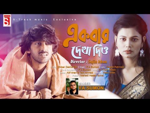 Ekbar Dekha Dio | একবার দেখা দিও |  F A Sumon | Alif | Tahi | Bangla New Song 2019