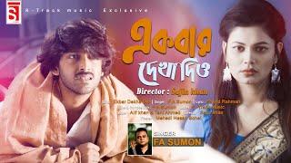 Ekbar Dekha Dio F A Sumon Mp3 Song Download