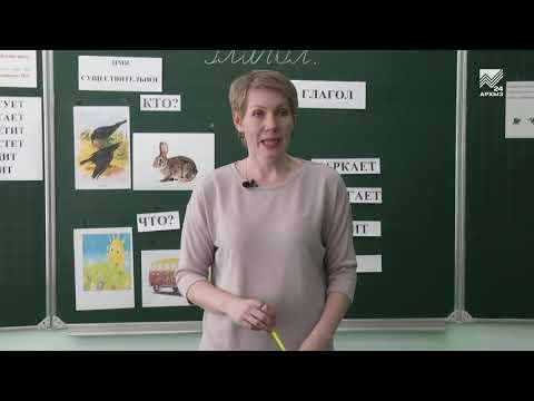 Учимся дома. 2 класс. Русский язык: глагол