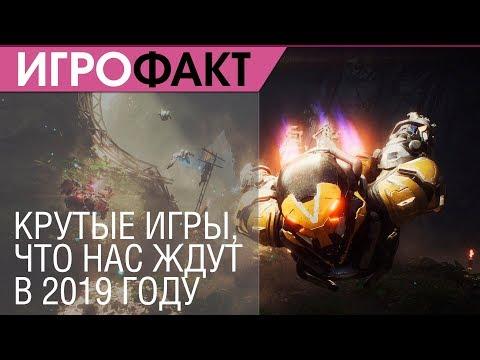 Лучшие игры 2019 года (PS4, Xbox One, Nintendo Switch, PC) | Часть 1