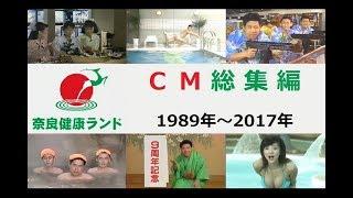 奈良健康ランドCM 1989~2017 出演:笑福亭学光・ほしのあき・よしもと...