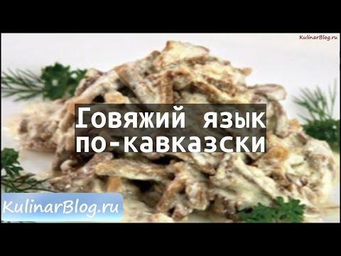 Рецепт Говяжий языкпо-кавказски