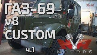 #Газик #Газон #Custom  Газ-69 С 3uz-Fe.  Ч.1 Начало Нового Проекта