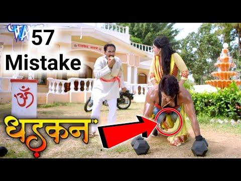 DHADKAN (57 Mistake) Superhit Bhojpuri...