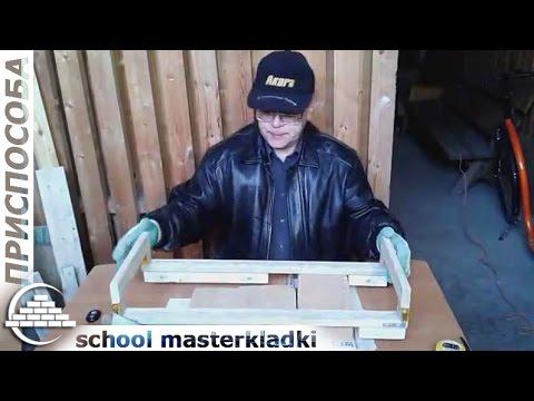 Приспособления и приёмы работы при кладке блоков - [school Masterkladki]