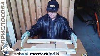Приспособления и приёмы работы при кладке блоков - [school masterkladki](Канал автора видео - https://www.youtube.com/channel/UCRIWAxkiSC8lHxwtvE3PvEg Присылайте свои видео-ролики на канал