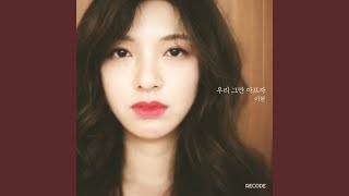 Let's stop getting hurt anymore (우리 그만 아프자) (inst.) -