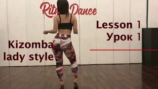 Lesson 1 Kizomba Lady Style . Школа танцев Ritmo Dance.