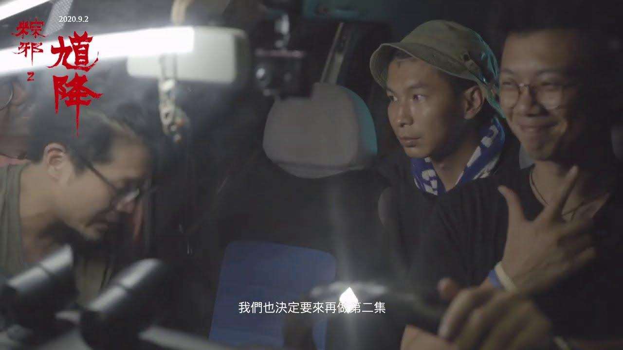 《馗降:粽邪2》幕後直擊【拍攝困難篇】