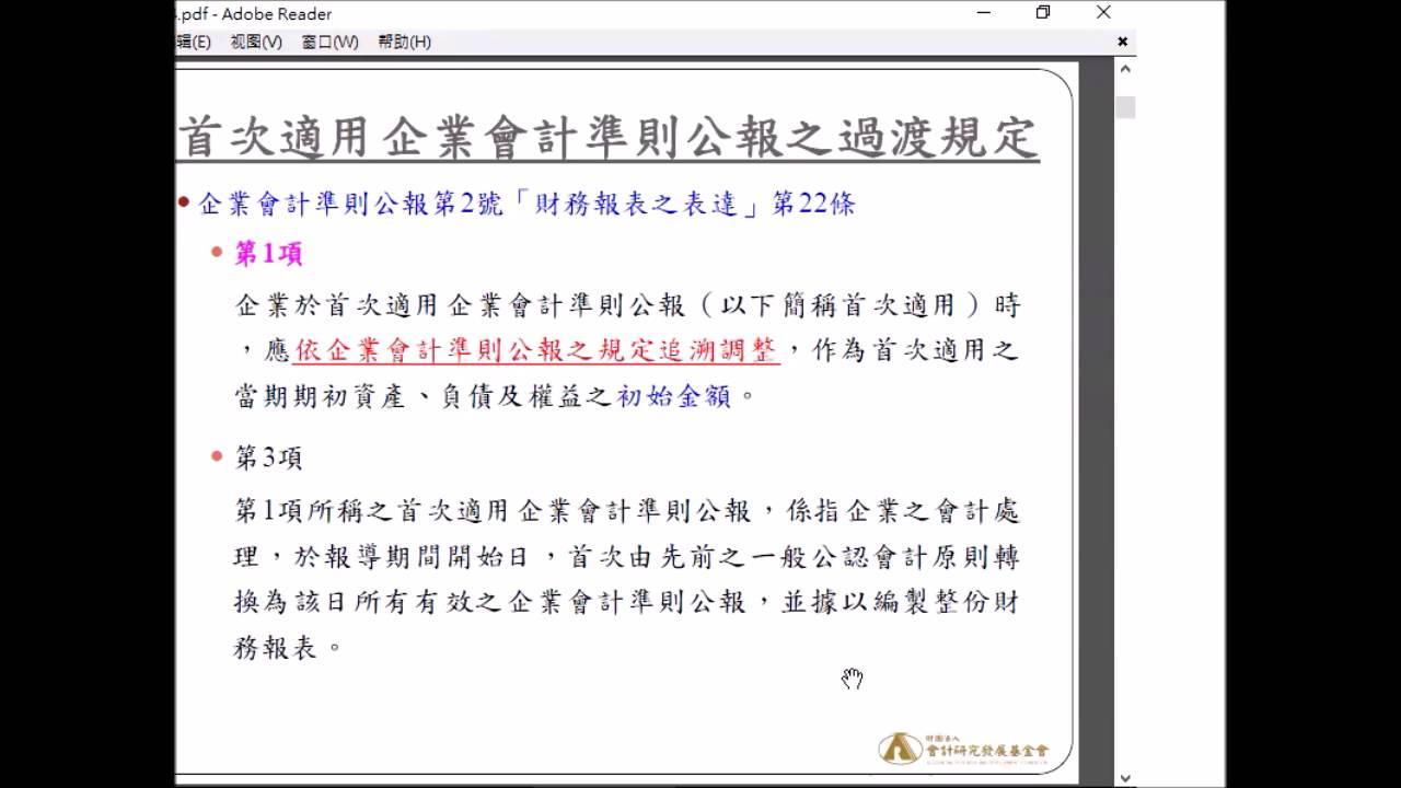 【經濟部廣告】20160624企業會計準則公報宣導會 - YouTube