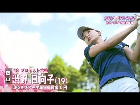 サバイバル プロ ゴルフ トップ