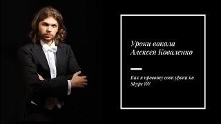 Уроки вокала с Алексеем Коваленко. Как я провожу свои уроки по Skype?