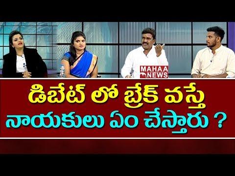Racharambola | Telugu Debate Interval Scenes | Mahaa News