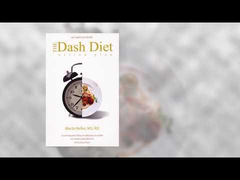 Book Guide By SE-ED : The Dash Diet Action Plan : สุขภาพดีด้วยแดชไดเอ็ท