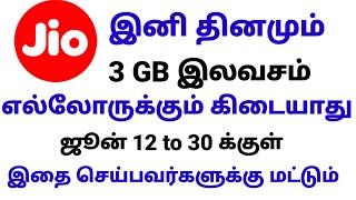Jio Double Dhamaka Offer   3GB Datas Per Day   1.5GB Free   Tamil Tamil Abbasi