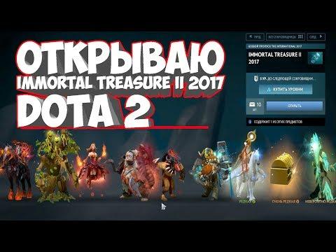 видео: ОТКРЫВАЮ immortal treasure ii 2017 dota 2