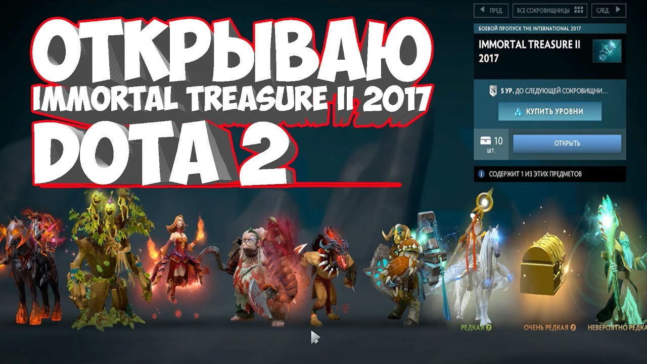 Immortal Treasure Ii Dotafire: ОТКРЫВАЮ Immortal Treasure II 2017 Dota 2