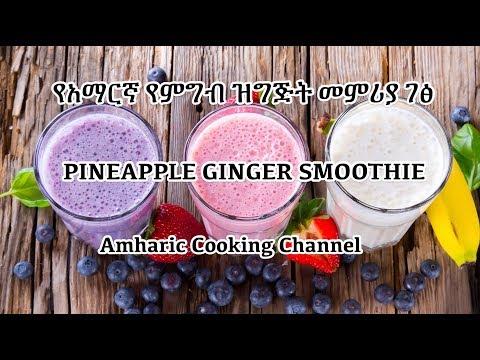 Amharic - Pineapple Ginger Smoothie Drink - የአማርኛ የምግብ ዝግጅት መምሪያ ገፅ