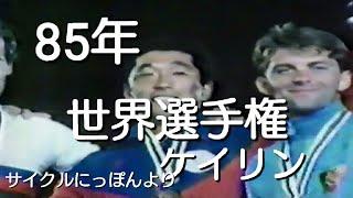 懐かしの競輪番組サイクルにっぽん「85年世界選手権ケイリン」