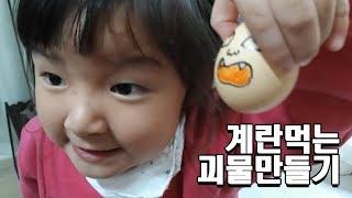 엄마표미술놀이 계란괴물만들기