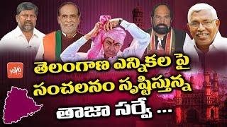 Telangana Elections Latest Survey Report | CM KCR | TRS | Telangana Congress | YOYO TV Channel