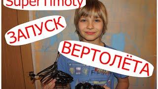 SuperTimoty /запуск вертолета на радиоуправлении/ launching RC Helicopter Review(SuperTimoty запускает вертолет на радиоуправлении. Дети веселятся, шутят, играют, развлекаются. Дети довольны...., 2016-02-02T14:20:14.000Z)