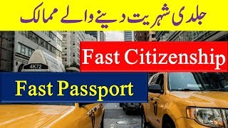 Easiest Countries to Get Citizenship. Which Countries Offering Fastest Economic Citizenship