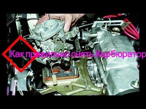 Как правильно снять карбюратор ваз 2109, 2108, 21099 пошаговая инструкция
