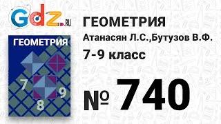 № 740 - Геометрия 7-9 класс Атанасян