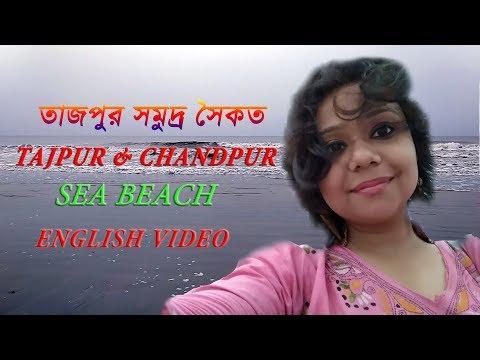tajpur-beach-  -beautiful-place-in-west-bengal-  -english-language-video