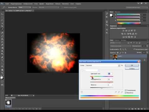 Взрыв и пламя нарисовать взрыв самим фотошоп Cs6