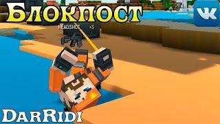 видео Блокпост игра в контакте - кубический шутер