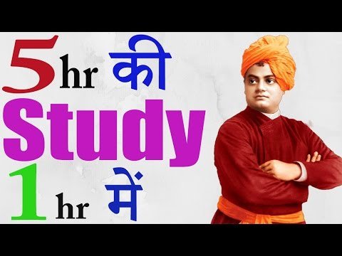टॉपर कैसे बने | How to Study Smart | How to Become a Topper |