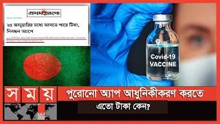 টিকার নিবন্ধন অ্যাপ নিয়ে ধুম্রজাল! | Covid Vaccine Apps | Somoy TV