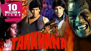 Tahkhana (1986) Full Hindi Movie | Hemant Birje, Puneet Issar, Preeti Sapru, Aarti Gupta