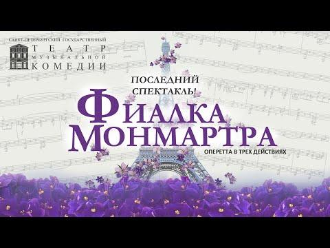 Фиалка Монмартра