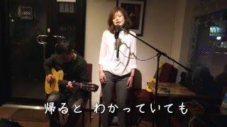 できること - 福原希己江 - 深夜食堂 - カバー - Cafe&Bar Smile