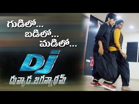 Gudilo Badilo Madilo Song Dance Cover | DJ Duvvada Jagannadham Song | Prems Cube