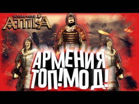 Крутой Мод ● Армения Теперь Играбельна! Модификация для Attila Total War