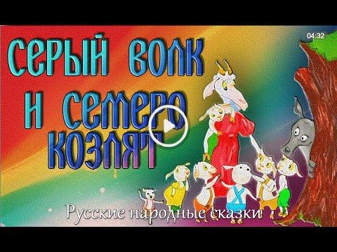 СКАЗКА слушать СКАЗКИ для детей АУДИО СКАЗКИ для детей смотреть сказки русские сказки