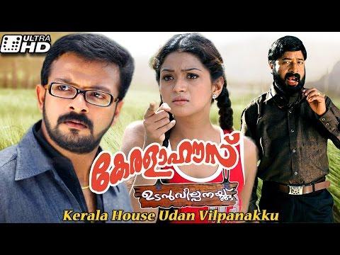 Kerala House Udan Vilpanakku Full Movie | Malayalam Comedy Movie | Jayasurya Rathi Arumugam Movie