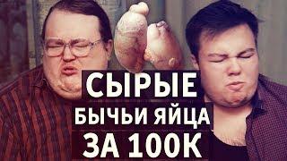 Сырые БЫЧЬИ ЯЙЦА за 100k