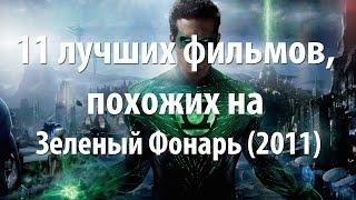 11 лучших фильмов, похожих на Зеленый Фонарь (2011)