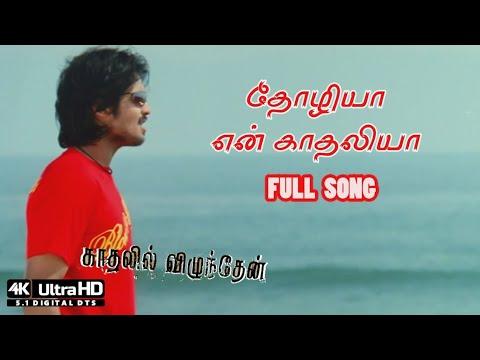 Thozhiya En Kadhaliya Tamil Song 4K | Kadhalil Vizhunthen Songs 4K | 4KTAMIL | TOP10INDIA