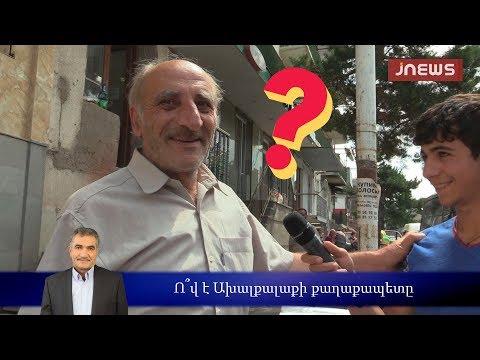 Ո՞վ է Ախալքալաքի քաղաքապետը...Բլից Ախալքալաք #2