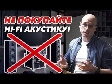 Почему Hi-Fi плохо? | Веские причины не использовать Hi-Fi и High-End в кино