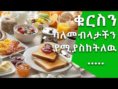ቁርስ በመዝለላችን የሚገጥሙን አስደንጋጭ የጤና እክሎች why we shouldn't skip breakfast
