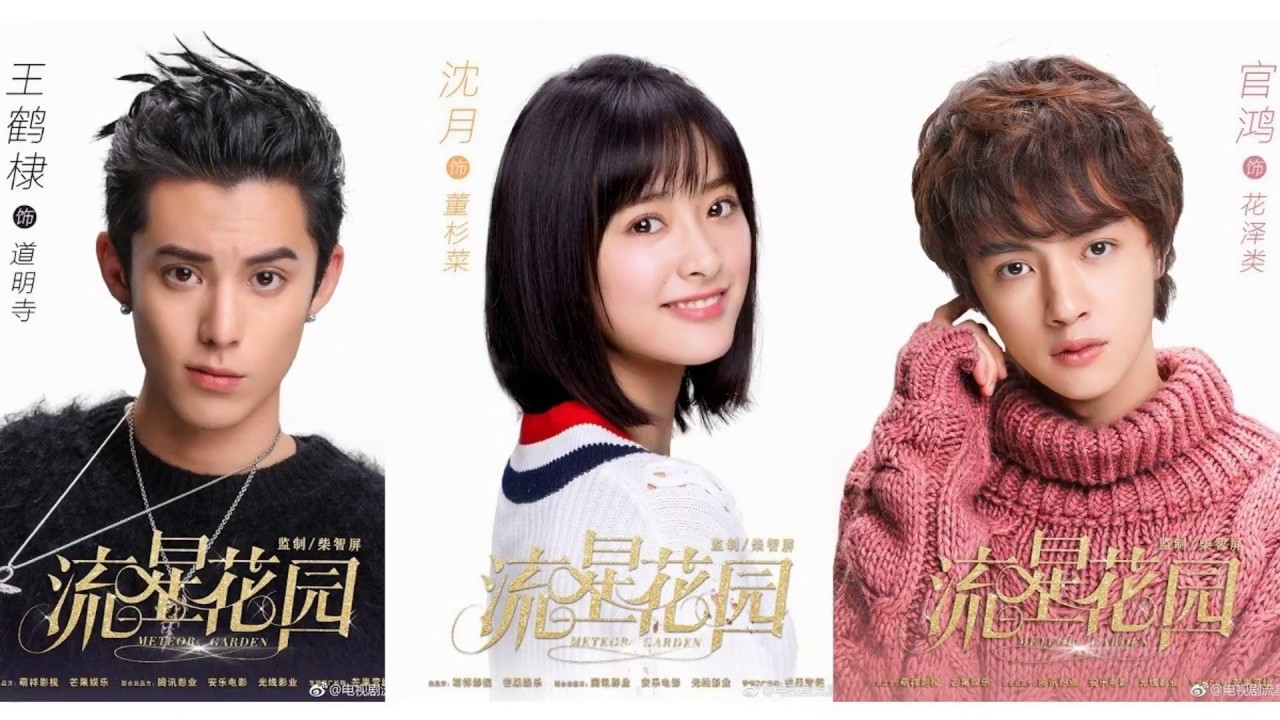 Meteor garden 2018 ost mp3 music lyrics app (apk) free download.