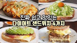 진짜 쉽고 맛있는 다이어트 샌드위치 만들기 4가지