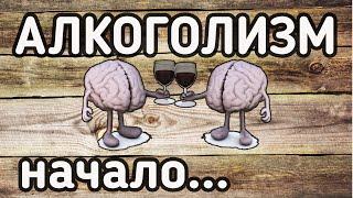 АЛКОГОЛИЗМ | Алкоголь и начальные проявления заболевания
